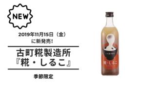 【甘酒新発売】20191113(アイキャッチ)