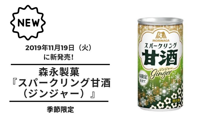 【甘酒新発売】20191115(アイキャッチ)