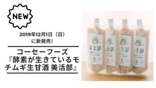【甘酒新発売】20191121(アイキャッチ)