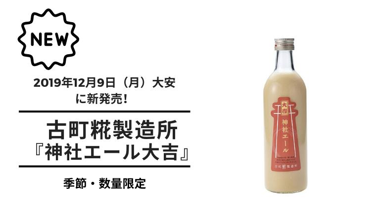 【甘酒新発売】201911216アイキャッチ)