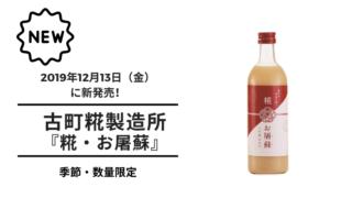 【甘酒新発売】20191128(アイキャッチ)
