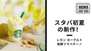 【甘酒ニュース】20190603(アイキャッチ)
