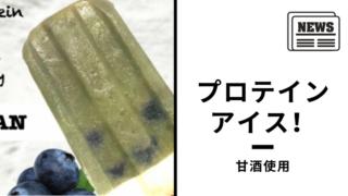 【甘酒ニュース】20190615(アイキャッチ)