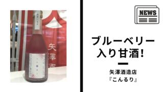 【甘酒ニュース】20190621(アイキャッチ)