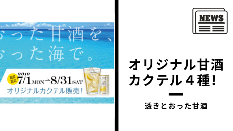 【甘酒ニュース】20190625(アイキャッチ)