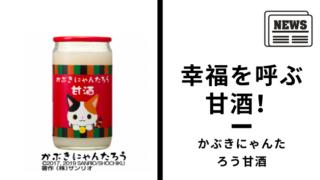 【甘酒ニュース】20190701(アイキャッチ)