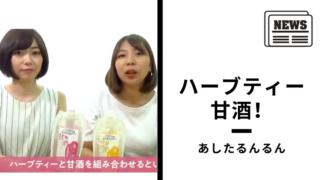 【甘酒ニュース】20190703(アイキャッチ)