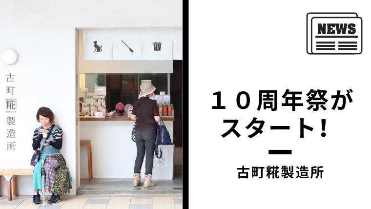 【甘酒ニュース】20190706(アイキャッチ)