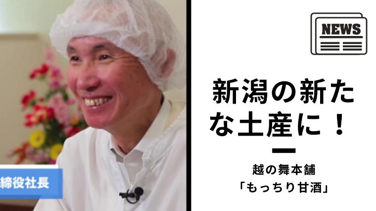 【甘酒ニュース】20190711(アイキャッチ)