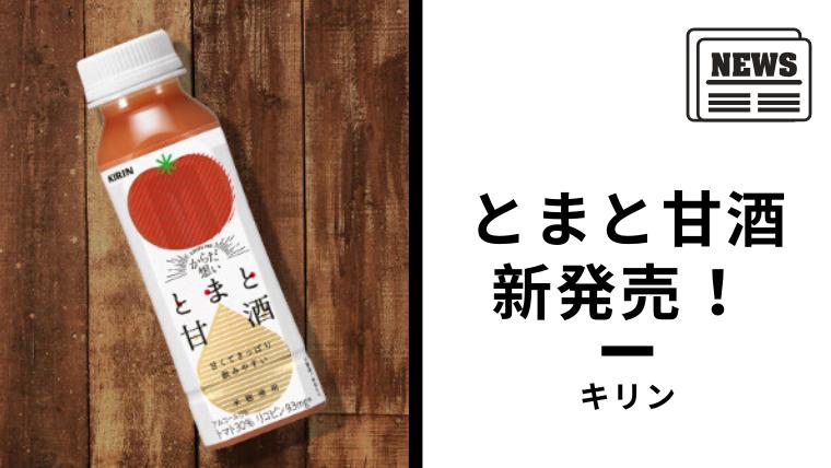 【甘酒ニュース】20190712(アイキャッチ)