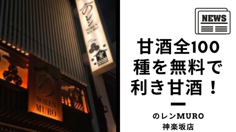 【甘酒ニュース】20190713(アイキャッチ)