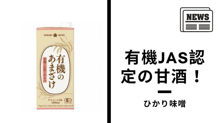 【甘酒ニュース】20190714