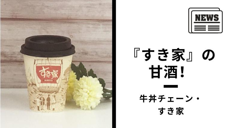 【甘酒ニュース】20190725(アイキャッチ)