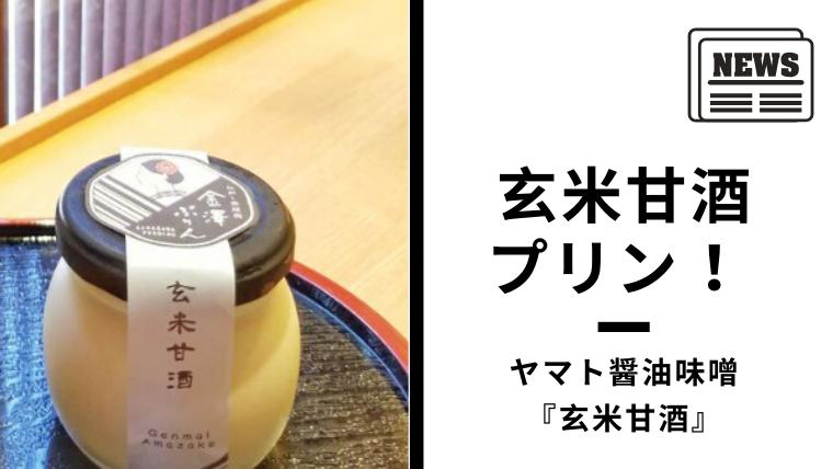 【甘酒ニュース】20190728(アイキャッチ)