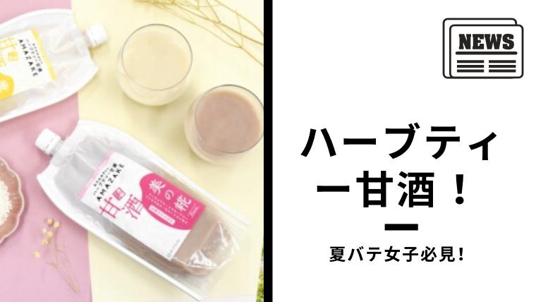 【甘酒ニュース】20190729(アイキャッチ)