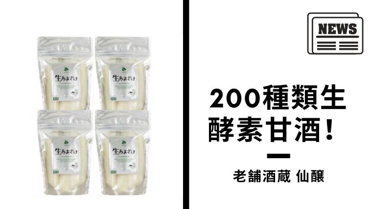 【甘酒ニュース】20190807(アイキャッチ)
