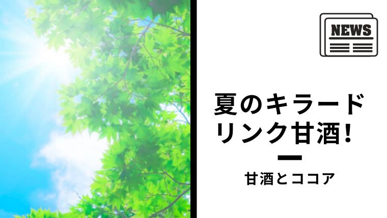 【甘酒ニュース】20190814(アイキャッチ)