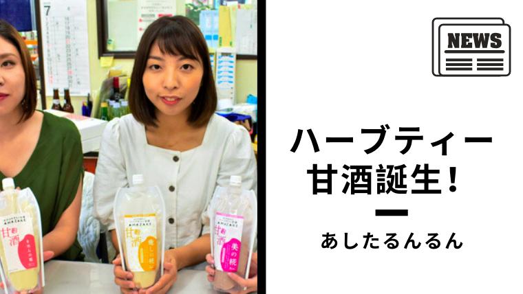 【甘酒ニュース】20190825(アイキャッチ)