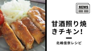 【甘酒ニュース】20190831(アイキャッチ)