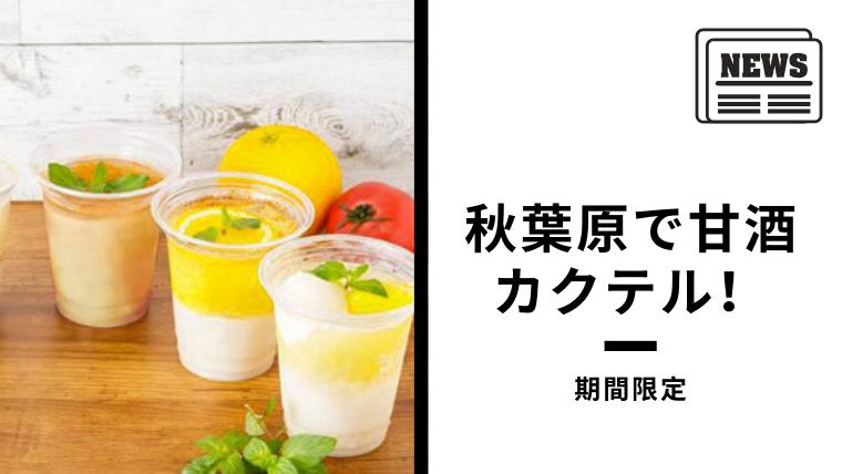 【甘酒ニュース】20190908(アイキャッチ)