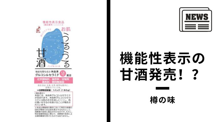【甘酒ニュース】20191008(アイキャッチ)