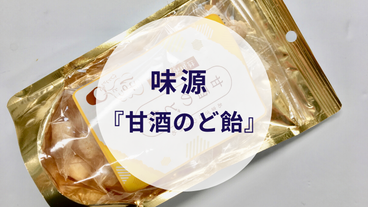 【甘酒甘味】味源『甘酒のど飴』(アイキャッチ)