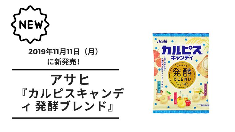 【甘酒新発売】20191209(アイキャッチ)