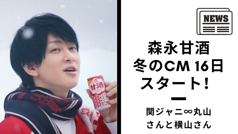 【甘酒ニュース】20191210(アイキャッチ)