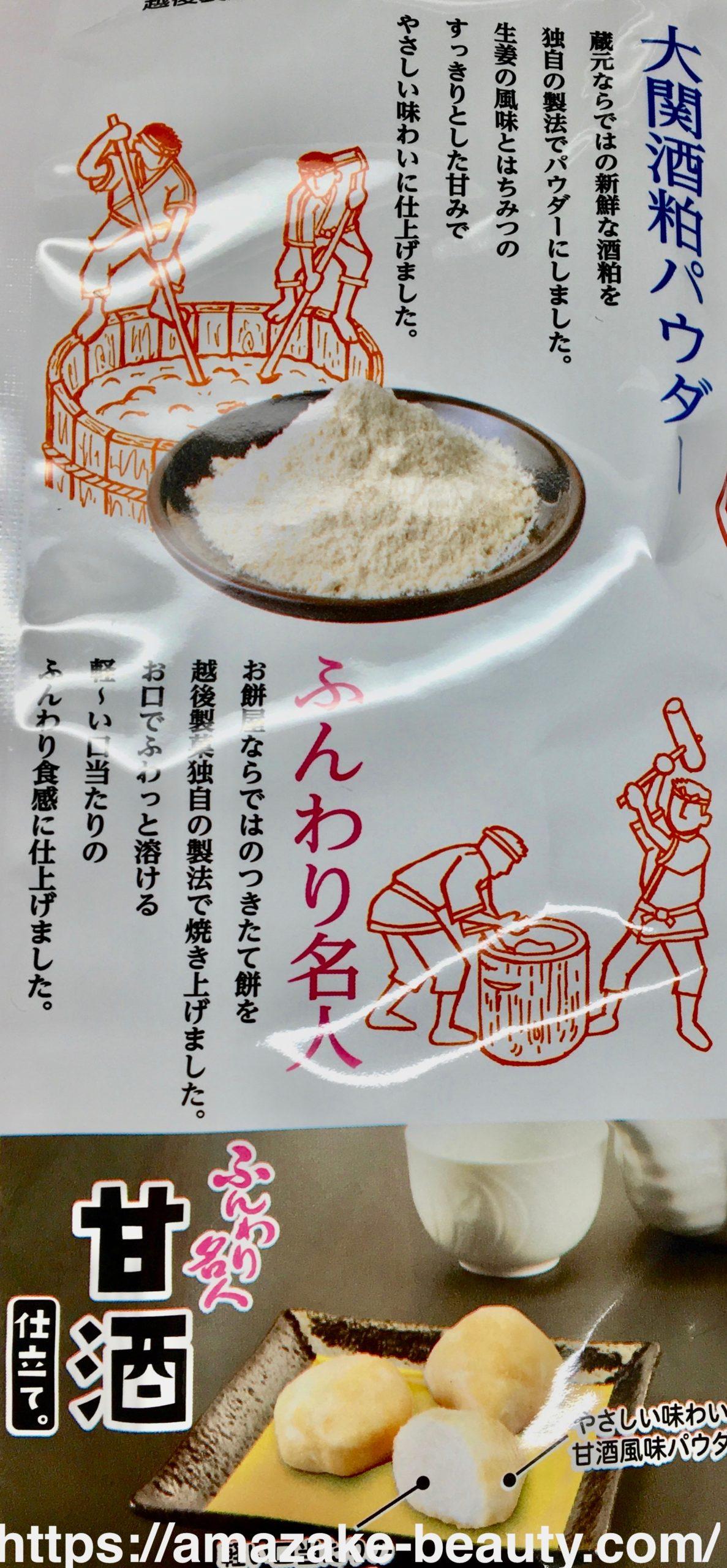越後製菓×大関コラボ 『ふんわり名人 甘酒仕立て』(商品説明)