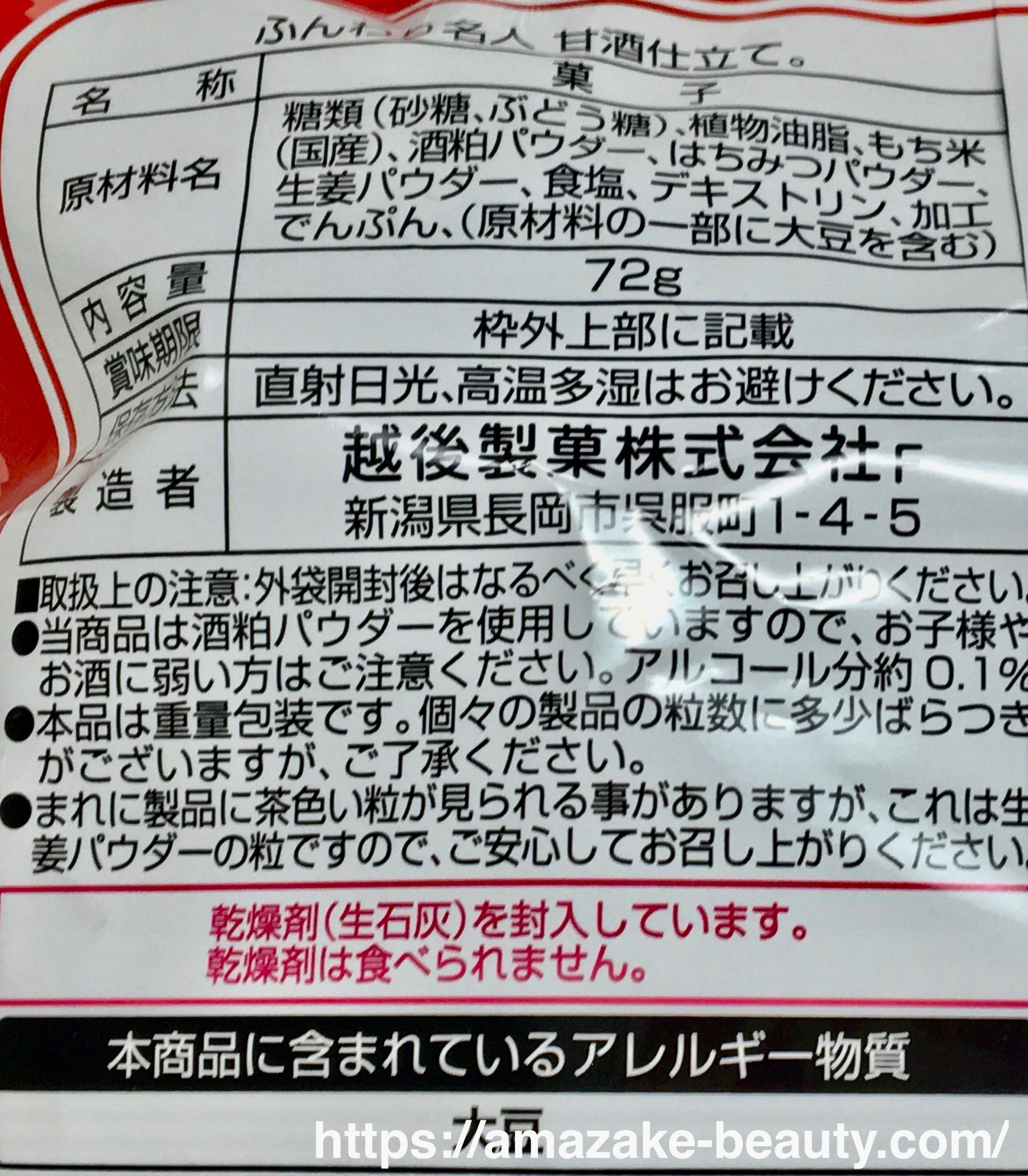 越後製菓×大関コラボ 『ふんわり名人 甘酒仕立て』(商品情報)