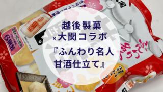 越後製菓×大関コラボ 『ふんわり名人 甘酒仕立て』(アイキャッチ)