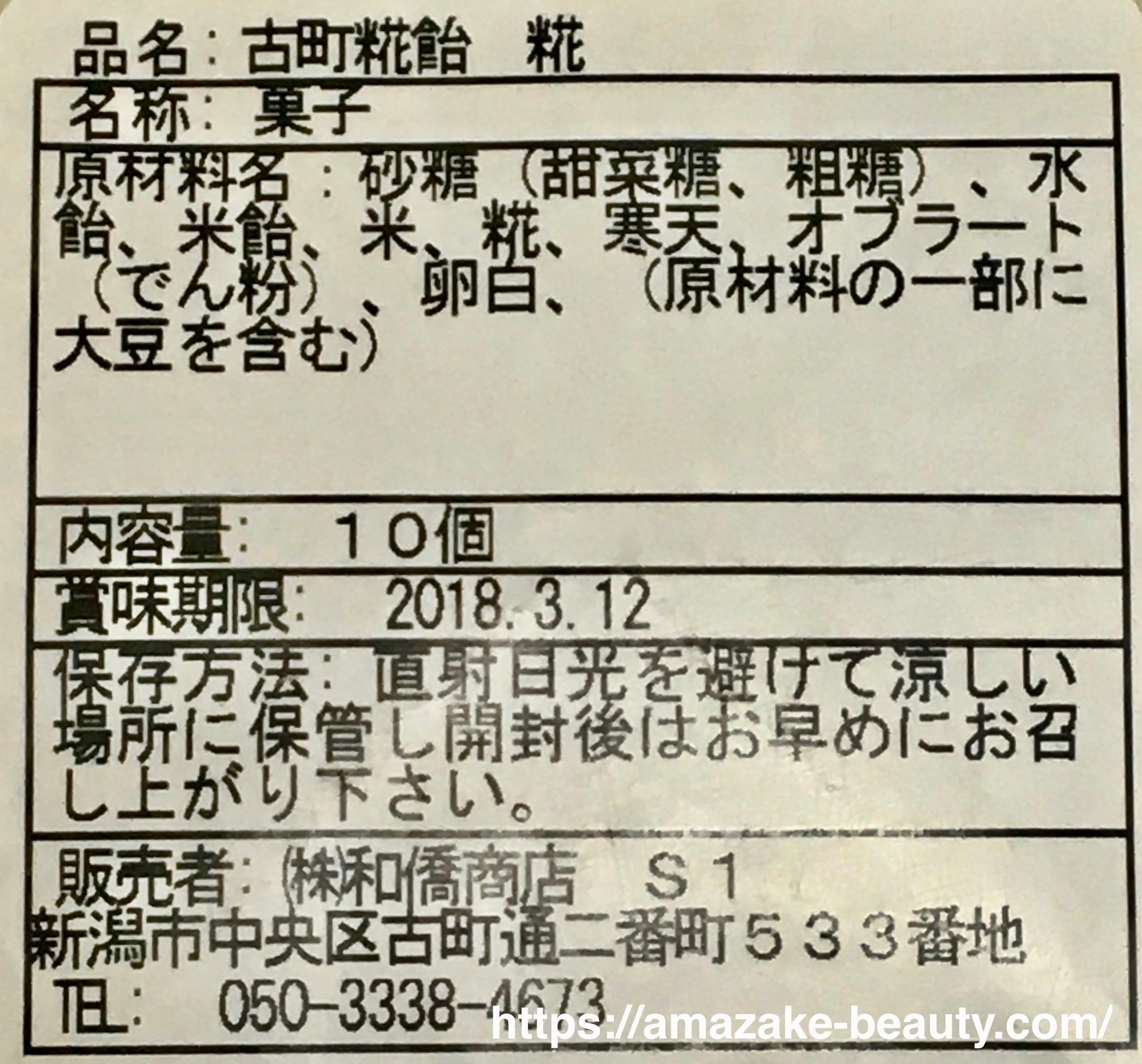 【甘酒甘味】古町糀製造所『古町糀飴(糀)』(商品情報)