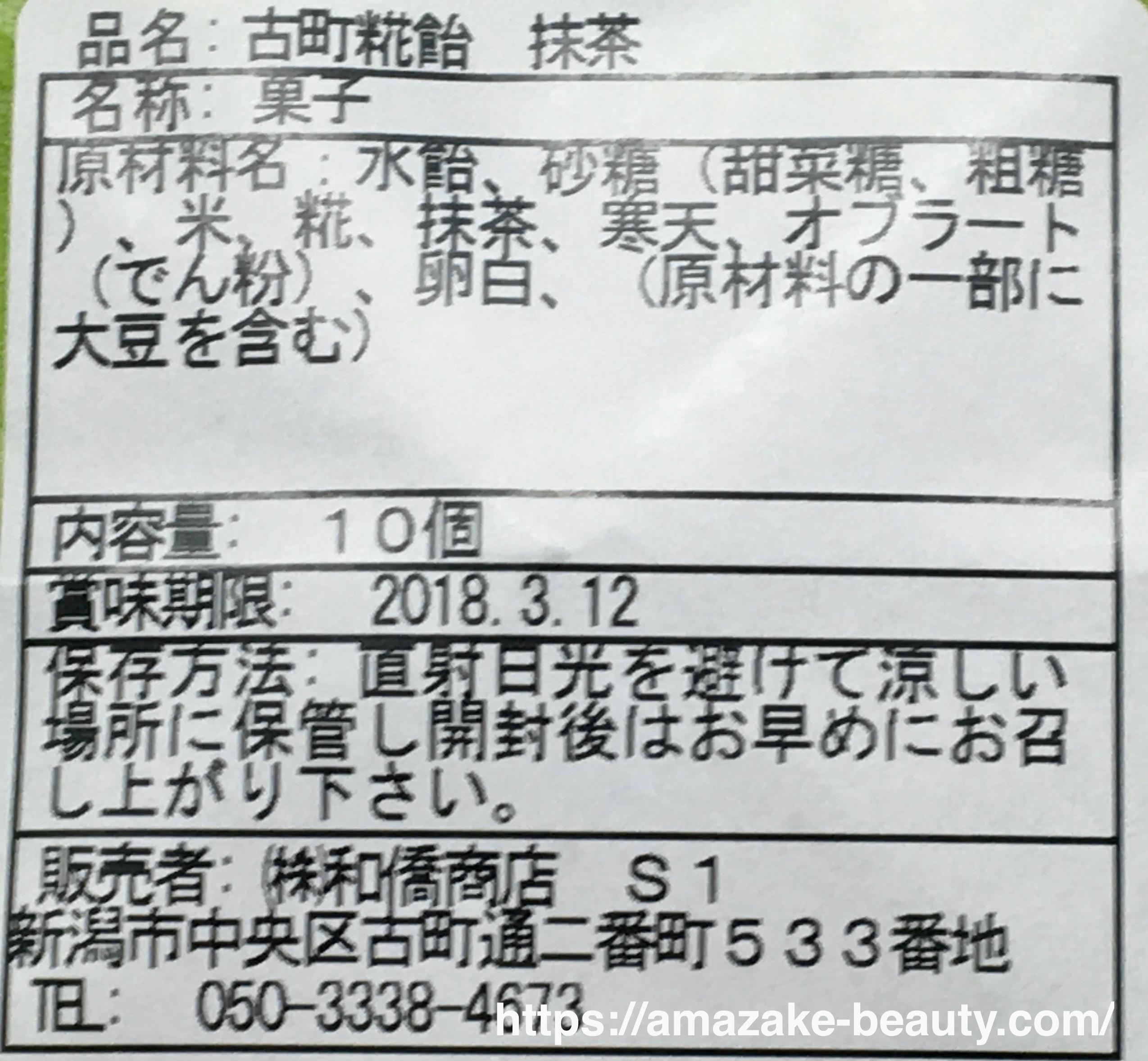 【甘酒甘味】古町糀製造所『古町糀飴(抹茶)』(商品情報)