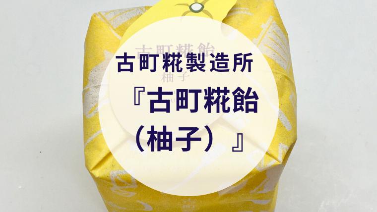 【甘酒甘味】古町糀製造所『古町糀飴(柚子)』(アイキャッチ)