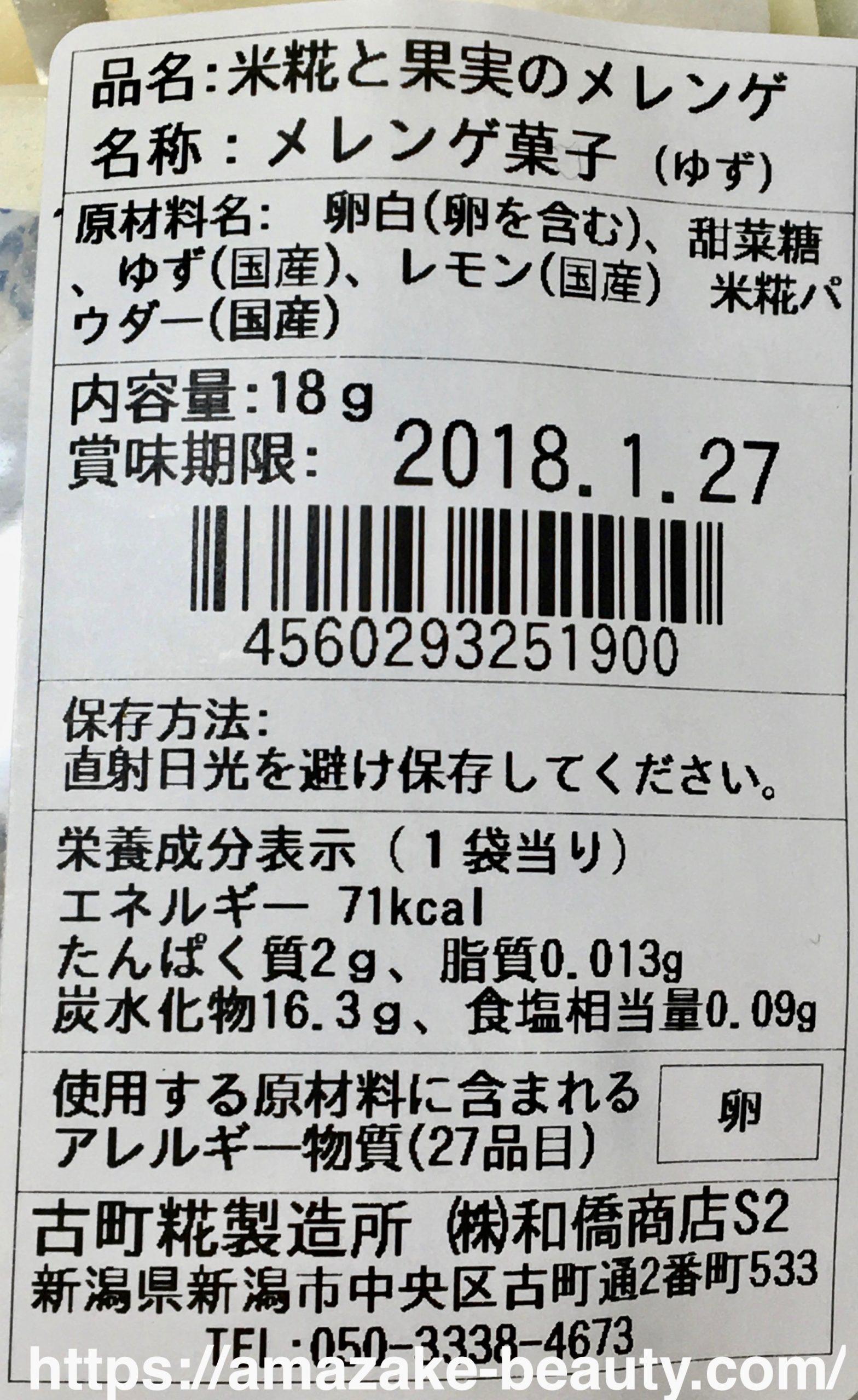 【甘酒甘味】古町糀製造所『米糀と果実のメレンゲ(ゆず)』(商品情報)