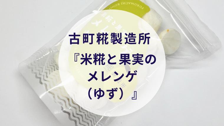 【甘酒甘味】古町糀製造所『米糀と果実のメレンゲ(ゆず)』(アイキャッチ)