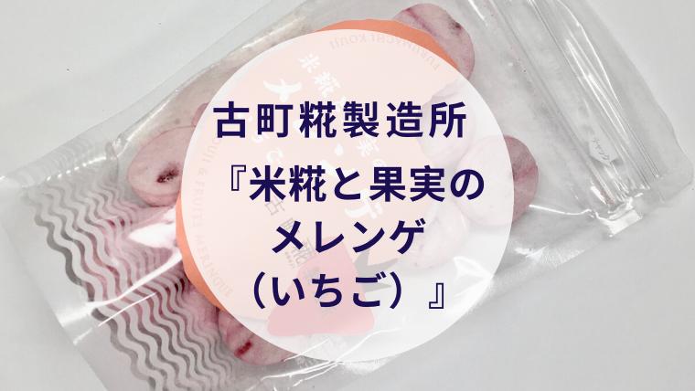 【甘酒甘味】古町糀製造所『米麹と果実のメレンゲ(いちご)』(アイキャッチ)
