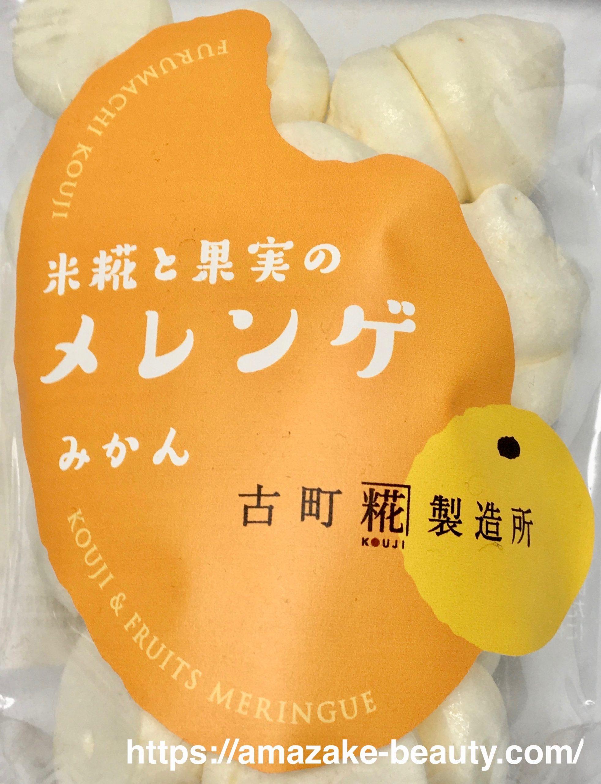 【甘酒甘味】古町糀製造所『米麹と果実のメレンゲ(みかん)』(ラベルデザイン)