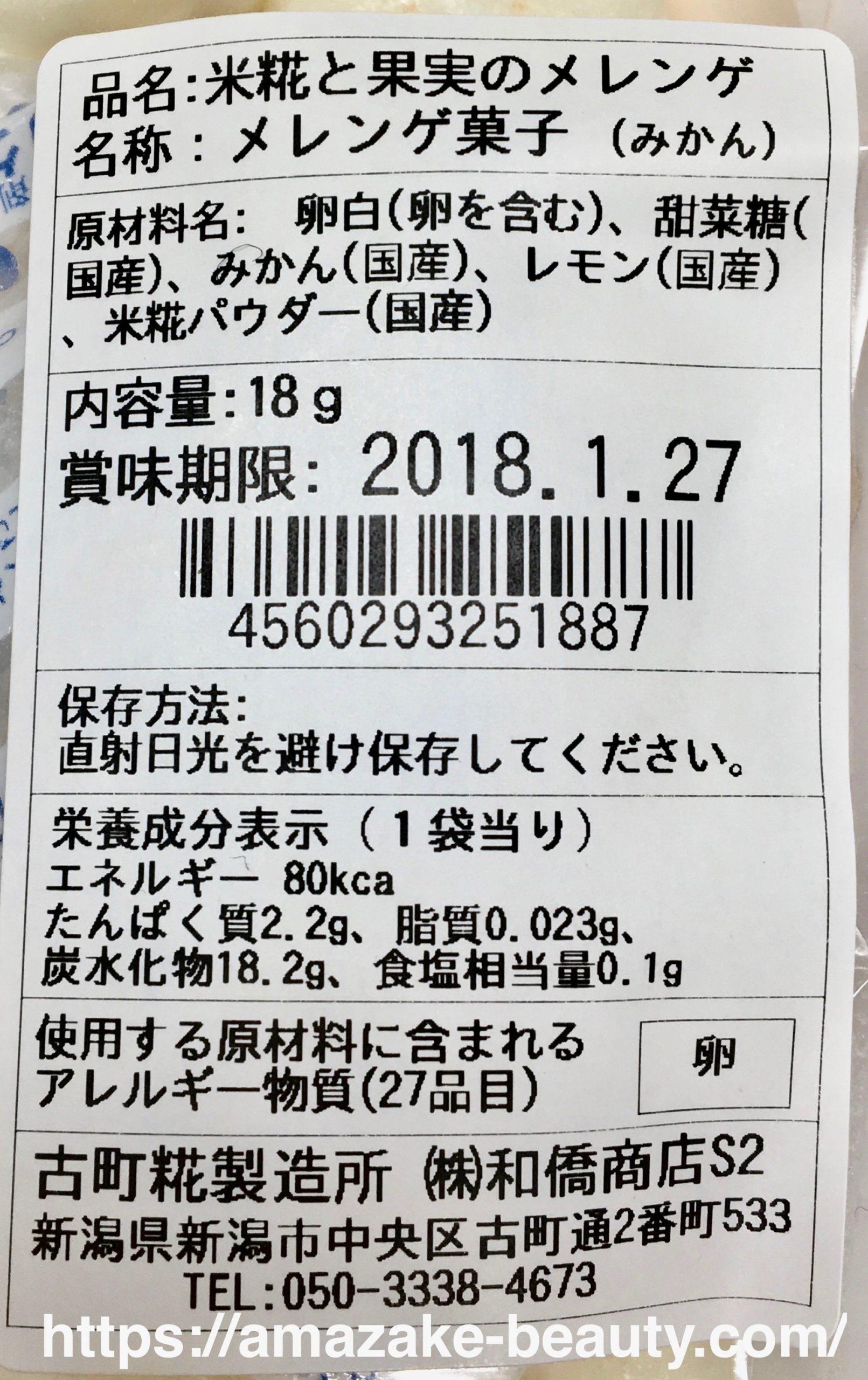 【甘酒甘味】古町糀製造所『米麹と果実のメレンゲ(みかん)』(商品情報)