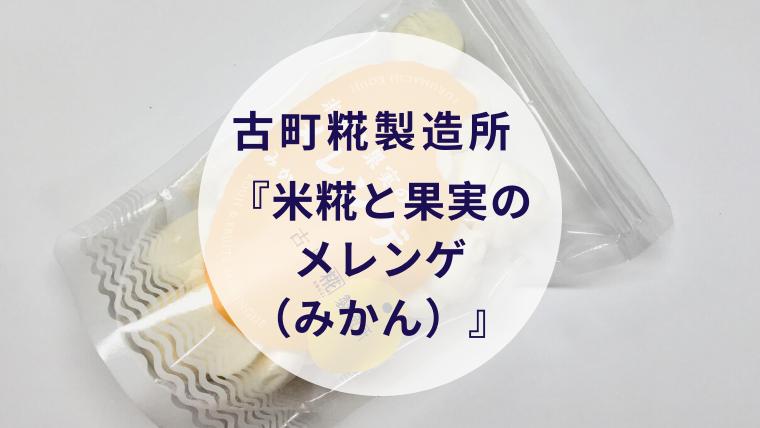 【甘酒甘味】古町糀製造所『米麹と果実のメレンゲ(みかん)』(アイキャッチ)