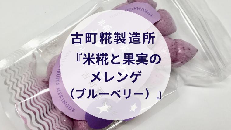 【甘酒甘味】古町糀製造所『米麹と果実のメレンゲ(ブルーベリー)』(アイキャッチ)