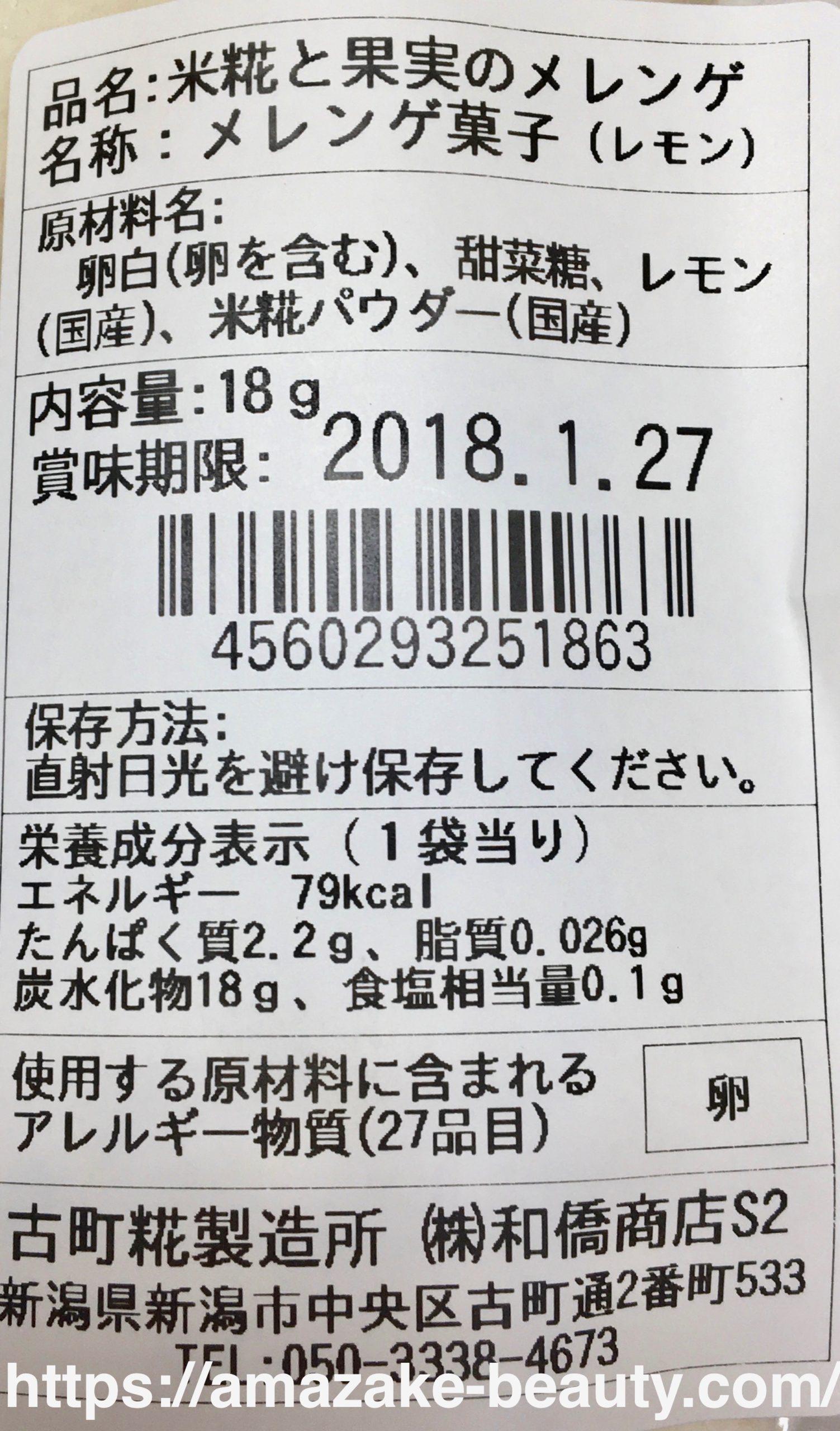 【甘酒甘味】古町糀製造所『米麹と果実のメレンゲ(れもん)』(商品情報)