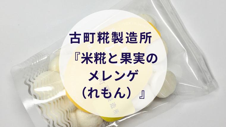 【甘酒甘味】古町糀製造所『米麹と果実のメレンゲ(れもん)』(アイキャッチ)