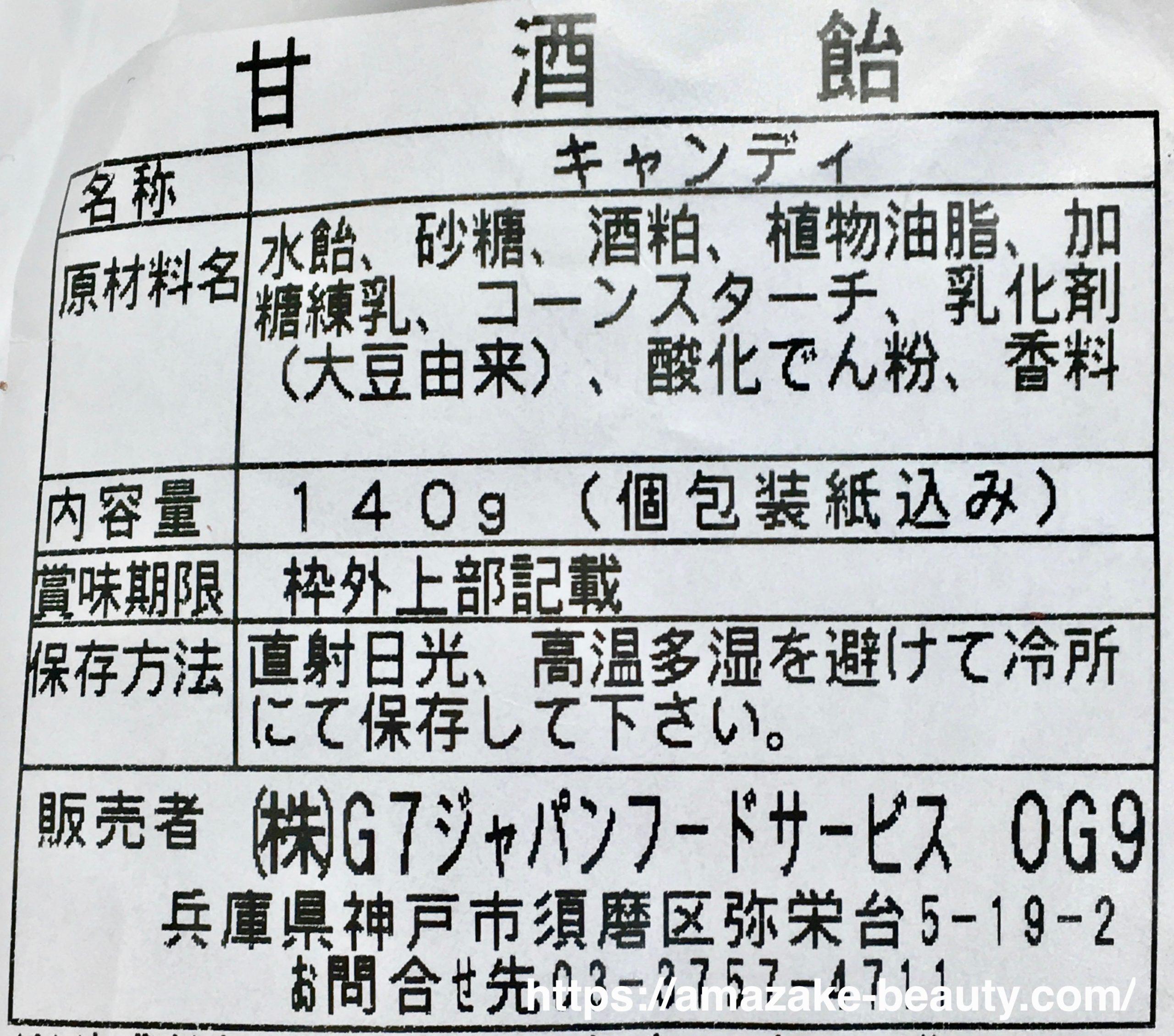 【甘酒甘味】G7ジャパンフードサービス『甘酒飴』(商品情報)