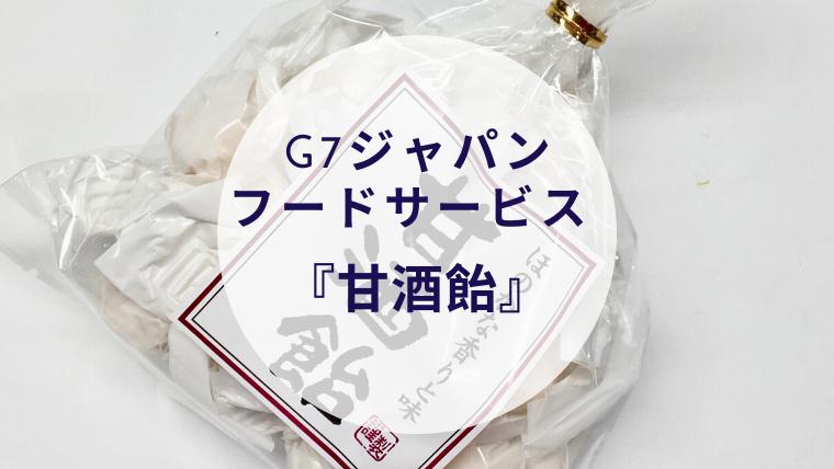 【甘酒甘味】G7ジャパンフードサービス『甘酒飴』(アイキャッチ)