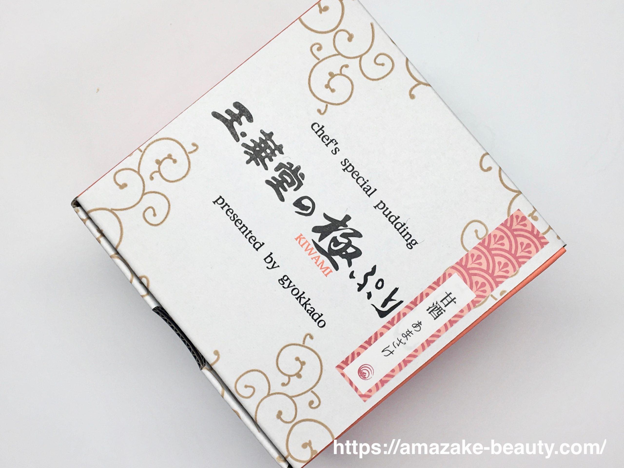 【甘酒甘味】玉華堂『甘酒極(きわみ)プリン』(パッケージのデザイン)