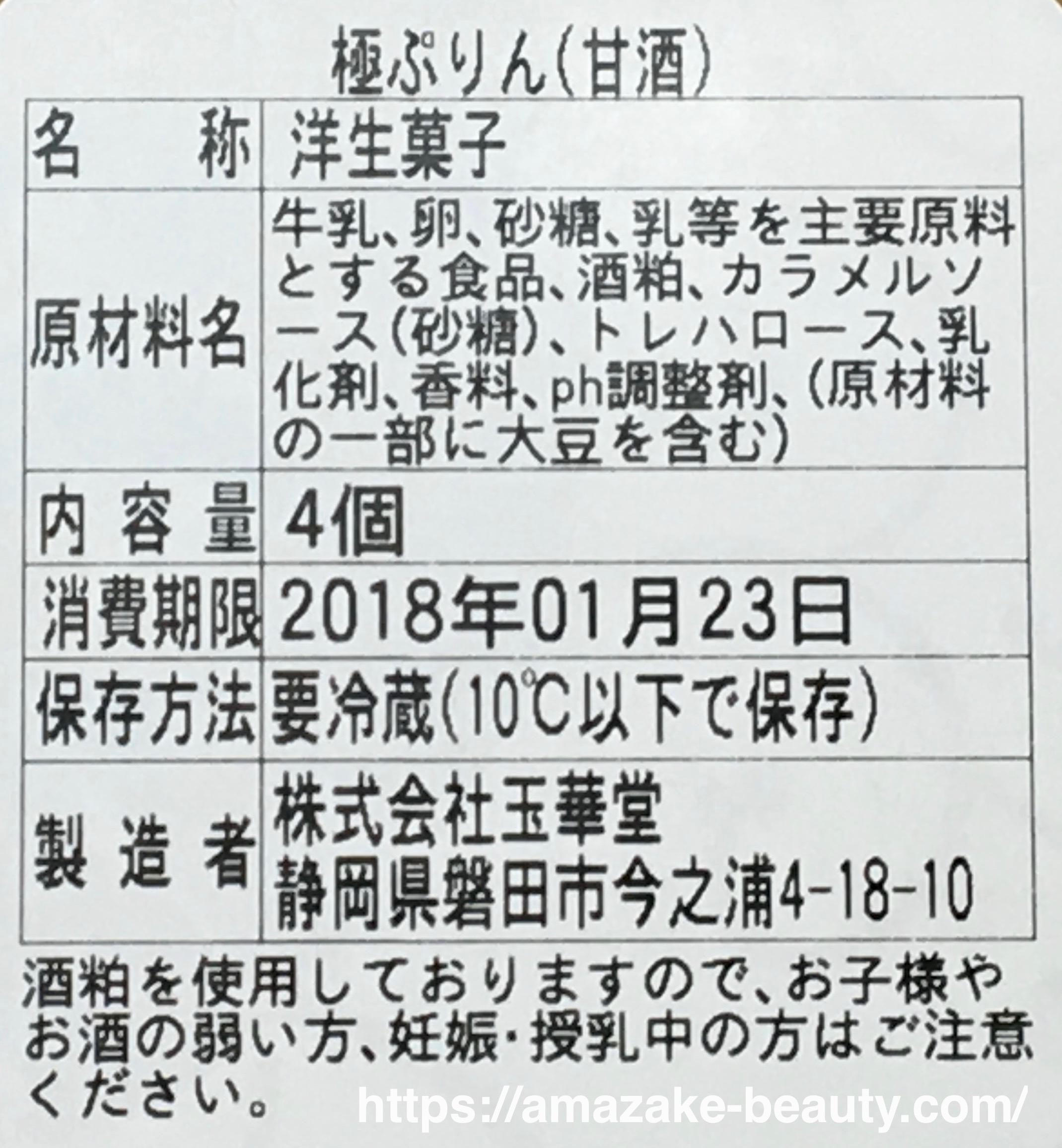 【甘酒甘味】玉華堂『甘酒極(きわみ)プリン』(商品情報)