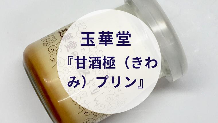 【甘酒甘味】玉華堂『甘酒極(きわみ)プリン』(アイキャッチ)