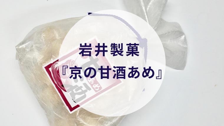 【甘酒甘味】岩井製菓『京の甘酒あめ』(アイキャッチ)