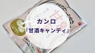 【甘酒甘味】カンロ『甘酒キャンディ』(アイキャッチ)